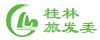 桂林市旅发委