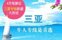 4月写游记 领千元旅游基金