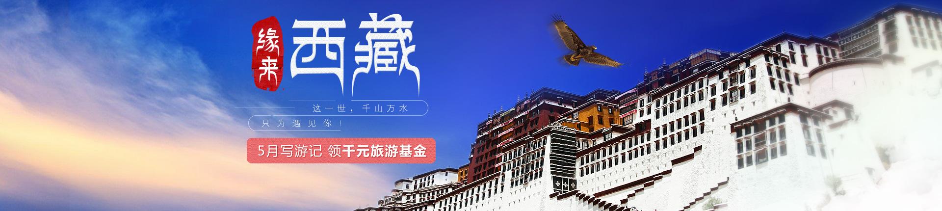 5月写游记 领千元旅游基金