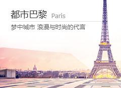 都市巴黎,