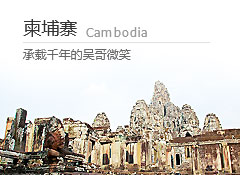 柬埔寨,wide