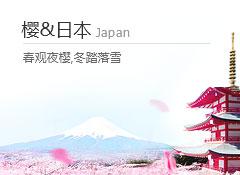日本,wide